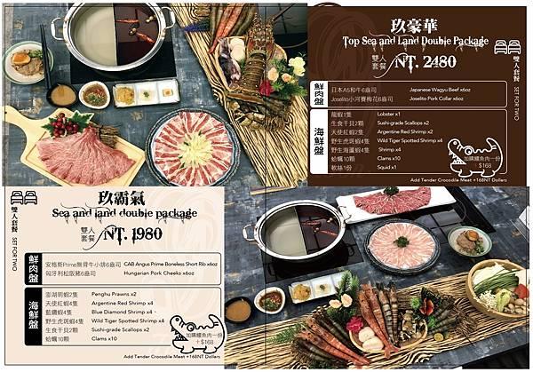 9Floor玖樓鍋物菜單 (5)