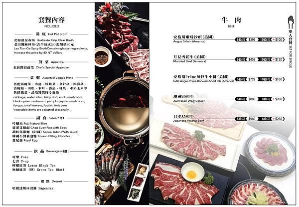 9Floor玖樓鍋物菜單 (2)