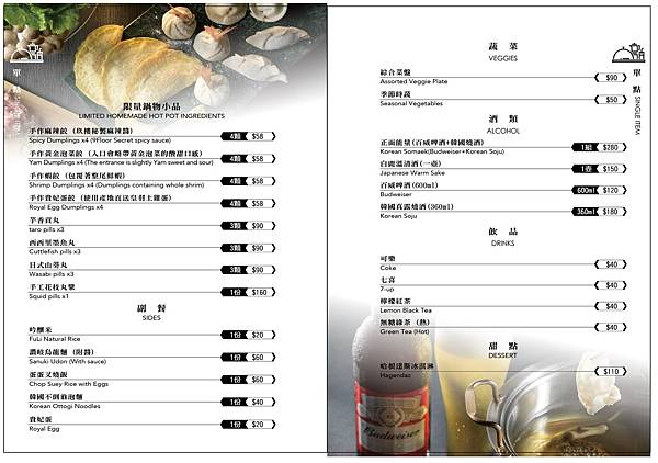 9Floor玖樓鍋物菜單 (7)
