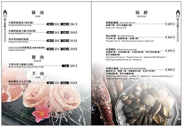 9Floor玖樓鍋物菜單 (3)