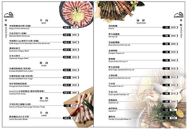 9Floor玖樓鍋物菜單 (6)
