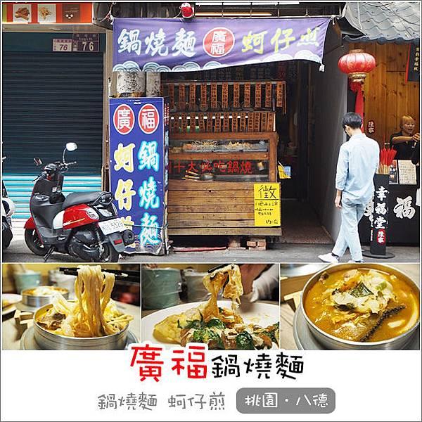 廣福鍋燒麵-1