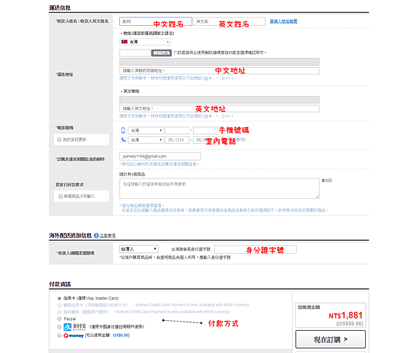 FireShot Capture 5 - Qoo10韓國直送首選!_ - https___tw.qoo10.com_gmkt.inc_Order_BuyOrder.aspx
