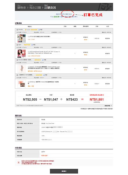 Qoo10韓國直送首選!_ - https___tw.qoo10.com_gmkt.inc_Order_BuyOrder.aspx