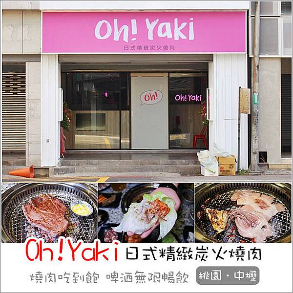 Oh!Yaki 日式精緻炭火燒肉-中壢店