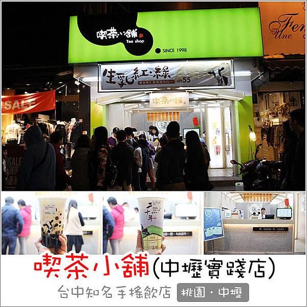 喫茶小舖中原店