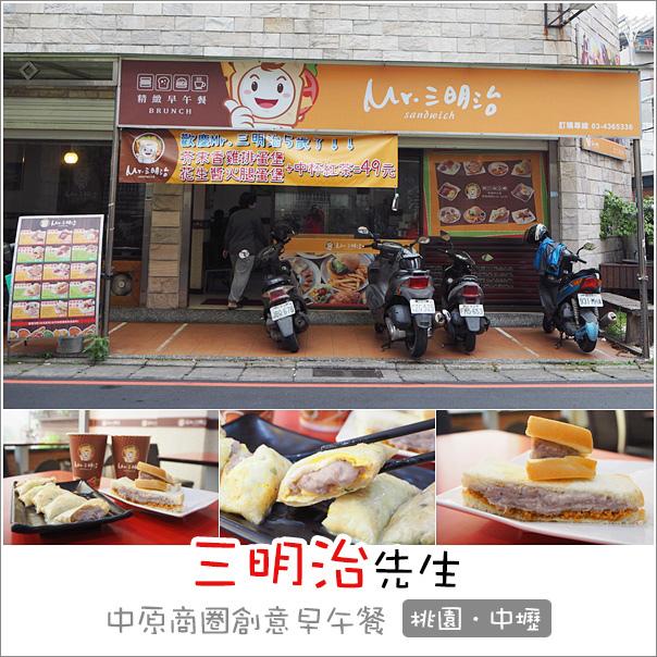 Mr三明治