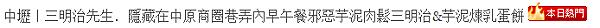 FireShot Capture 9 - 中壢|三明治先生.隱藏在中原商圈巷弄內早午餐邪惡芋泥肉_ - https___ryohei0221.pixnet.net_blog_post_67628448
