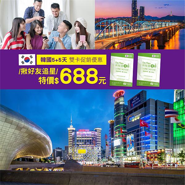 韓國5天雙網卡688