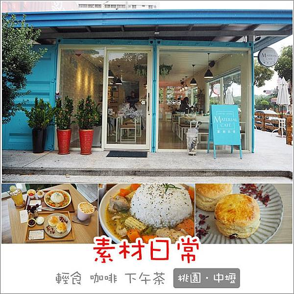 Material cafe 素材日常