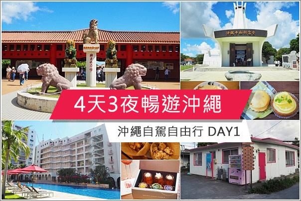沖繩自由行DAY1 (20)