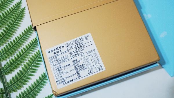 赤崁璽樓鳳梨酥05