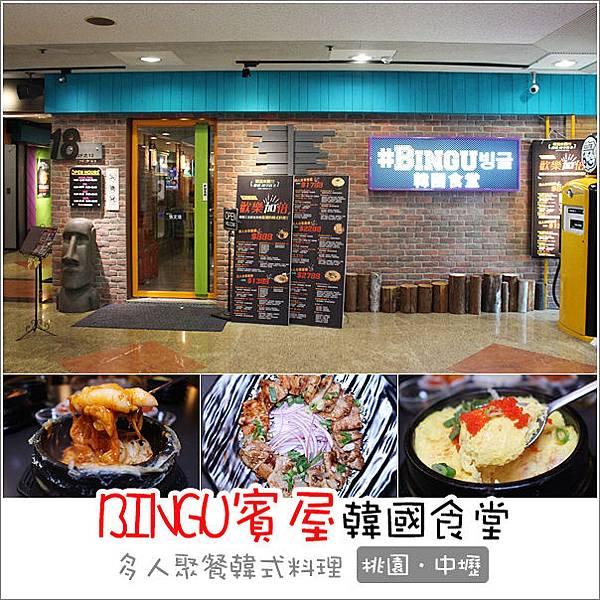 BINGU賓屋韓國食堂