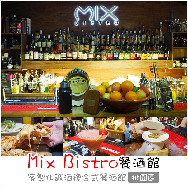 Mix Bistro餐酒館