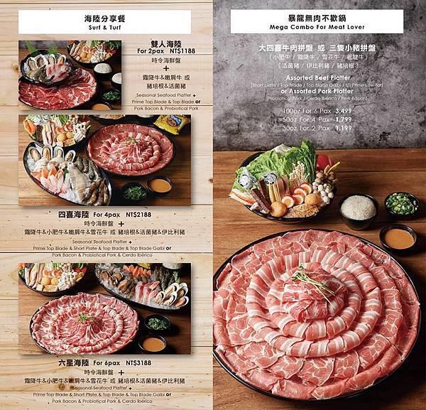 肉多多火鍋菜單