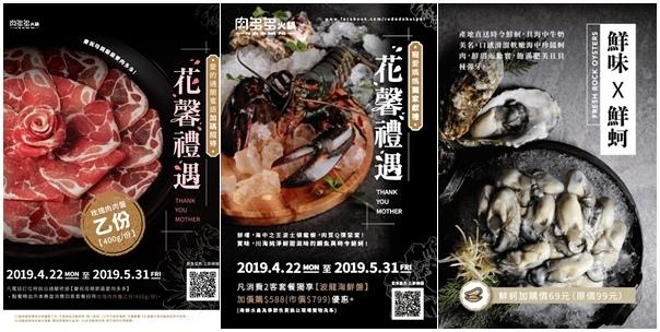 肉多多火鍋-新竹竹科店 (39)