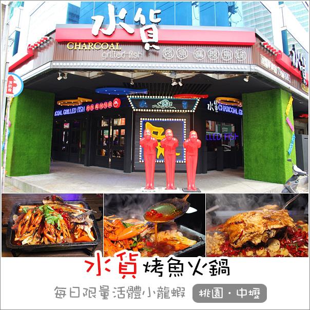 水貨烤魚火鍋(中壢店)