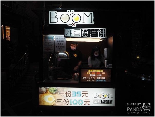 Boom炸蛋蔥油餅 (1).JPG