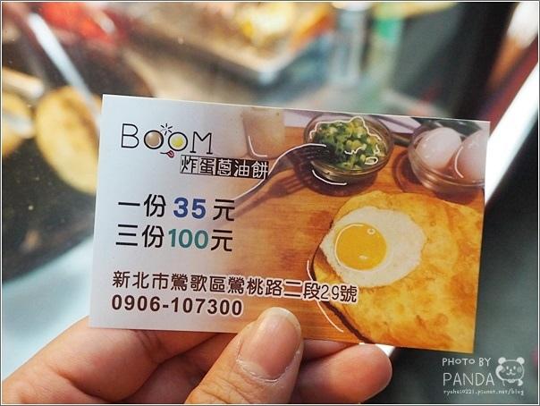 Boom炸蛋蔥油餅 (3).JPG