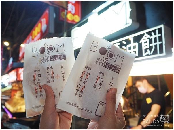 Boom炸蛋蔥油餅 (15).JPG
