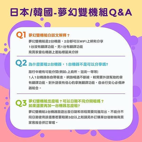 wifi機Q&A
