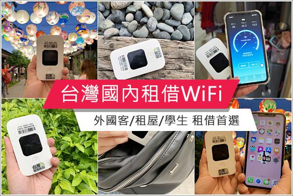台灣國內租借WiFi (1)