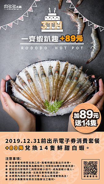 20190827 一齊蝦趴趣 +89元_週年遊肉趣電子券