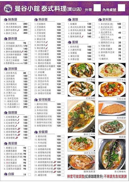 曼谷小館 寶山店菜單1