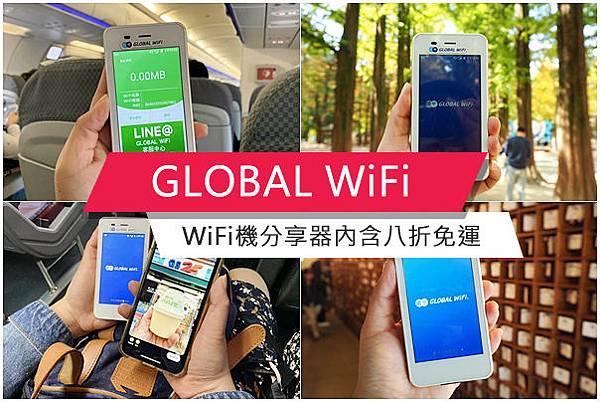 GLOBAL WiFi 無限全球通 (1)