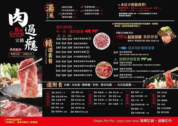 肉過癮菜單