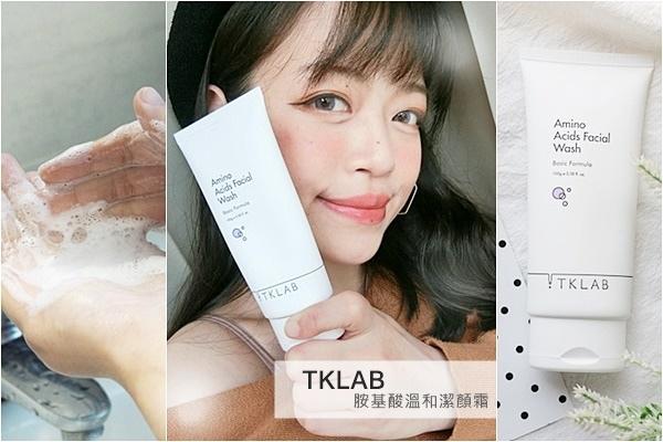 TKLAB氨基酸溫和潔顏霜