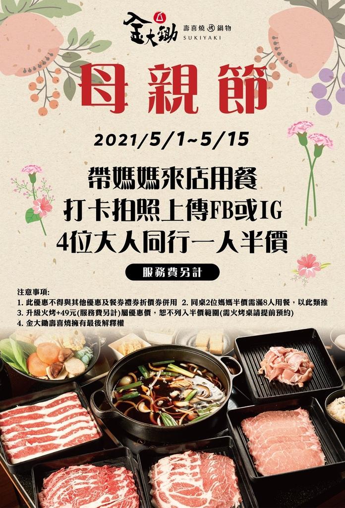 金大鋤壽喜燒-春日店