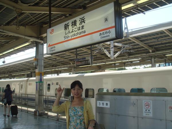 抵達新橫濱茲生堂