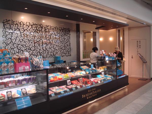 資生堂甜點店