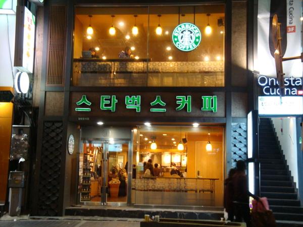 唯一一家韓文招牌的仁寺洞星巴克