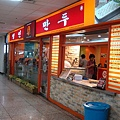 地下街餃子店
