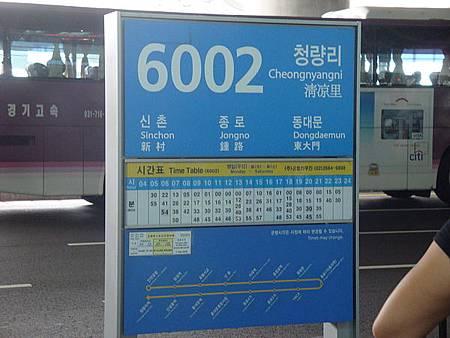 民宿搭6002第三站就到摟