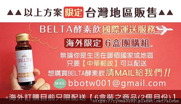 BELTA-Enzyme_Airmail.jpg
