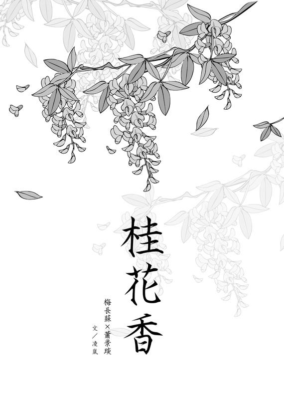 桂花香.jpg