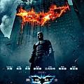 《蝙蝠俠:黑暗騎士》