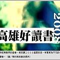 2008高雄好讀書新聞