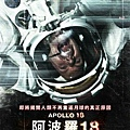 阿波羅18-001.jpg