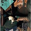 鐵鼠之檻(上).jpg