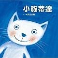 小貓蒂達.jpg
