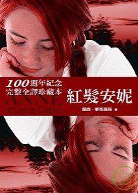 紅髮安妮(100週年紀念版).jpg