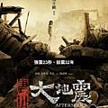唐山大地震002.jpg