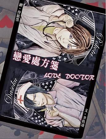 【戀愛處方箋】封面
