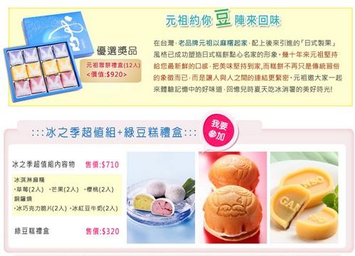 元祖雪餅BLOG2