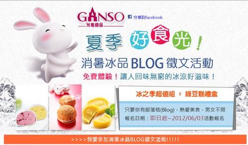 元祖雪餅BLOG1