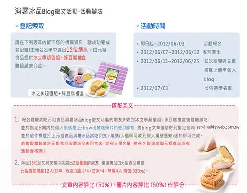 元祖雪餅BLOG3